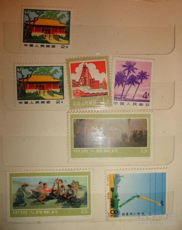 邮票:中国人民邮政《海南风光》4分面值、未用
