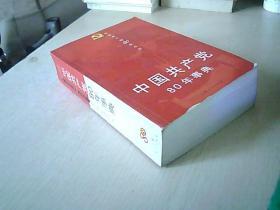 中国共产党80年事典