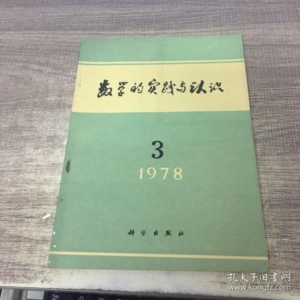 数学的实践与认识1978年第3期