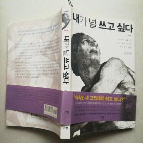 外文书 32开(韩语)