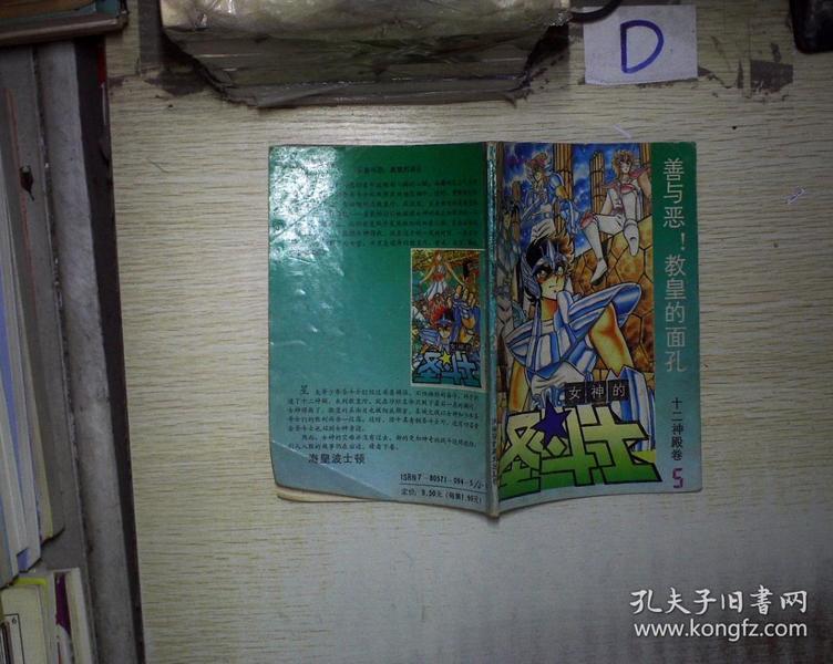 女神的圣斗士 十二神殿卷(5)善与恶!教皇的面孔 、。