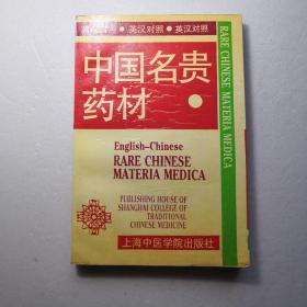 中国名贵药材(英汉对照)