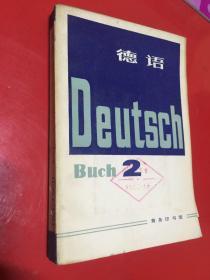 德语Buch2