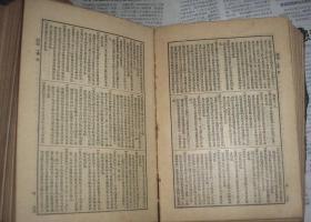辞源(丁种二册全)民国二十二年  第十八版