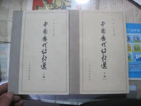 中国历代诗歌选(上编一、下编一)