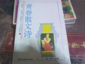 青春散文诗(著名诗人郑硕签赠本)