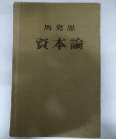 资本论第二卷(精装本)