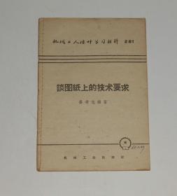 谈图纸上的技术要求  1958年