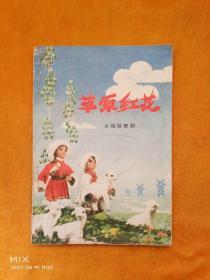 草原红花(木偶歌舞剧)