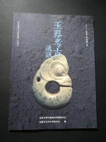 玉器考古通讯(2013年第一期总第一期)创刊号