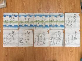 【书法色纸】民国日本《和歌书法色纸》10张合售,特殊和纸,像是手写的,请自鉴