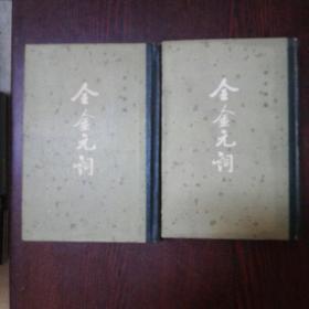 全金元词(全二册)(一版一印)