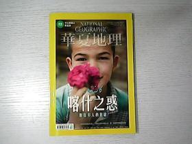 华夏地理2014/8