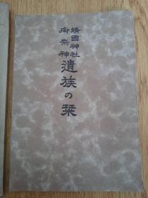 【民国旧书】1942年日本靖国神社社务所发行《靖国神社 御祭神 遗族之刊》