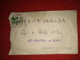 1963年实寄封