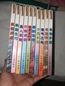 中国寓言世界10册全