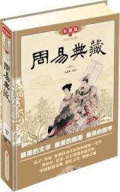 传世经典:周易典藏(彩图版)
