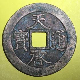 明天启通宝[背镇十]折十大铜钱包浆美品罕见