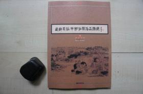 2003年上海书店16开.:西泠印社早期社员作品精选