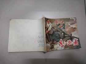 A3文革连环画《京江怒涛》40开本1973-09一版一印