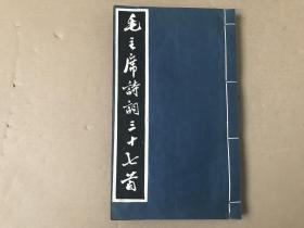 毛主席诗词三十七首,线装本托片版