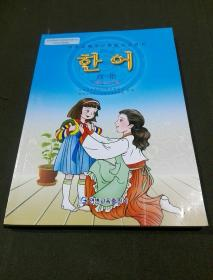 义务教育朝鲜族学校教育 ; 汉语 二年级(上下册