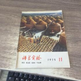 科学实验1975年第11期