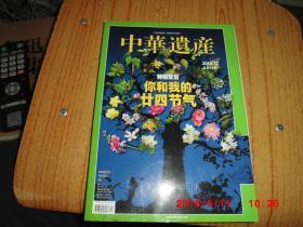 中华遗产2010/12