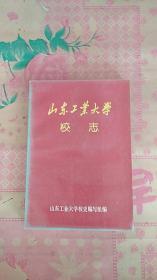山东工业大学校志