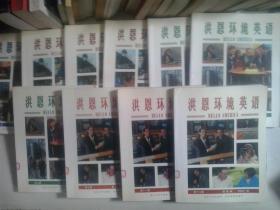 洪恩环境英语 3-12:初级篇(第3册)、中级篇(4 5 6)、中高级篇(7 8 9)、高级篇(10 11 12)无盘 十册合售