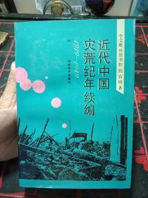 私藏9品如图 《近代中国灾荒纪年+近代中国灾荒纪年续编 1919-1949》唯一2册一套全