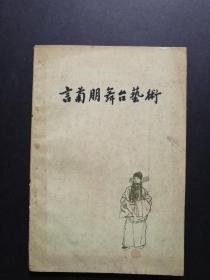 言菊朋舞台艺术(自然旧有黄斑一版一印)