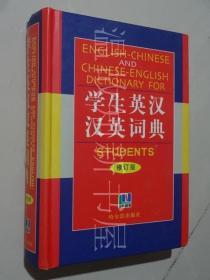 学生英汉汉英词典 修订版
