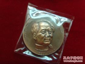 1993年《毛泽东诞辰一百周年大铜章》,铜质6厘米纪念章,付原装盒!