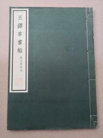 《王铎草书帖》   清雅堂    1974年