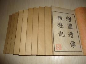 晚清上海广百宋斋印制最精美的西游记小说*《绘图增像西游记》*十厚册一百回 *【有补图】
