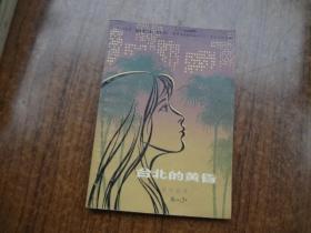 台北的黄昏   馆藏9品自然旧    插图本   78一版一印