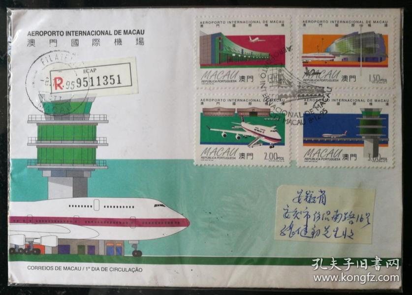 """趣味封:1995年澳门""""澳门国际机场""""邮票首日封(澳门寄安徽安庆,背加贴""""澳门国际机场""""邮票3枚,戳清)"""