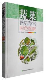 蔬菜病虫草害原色图解