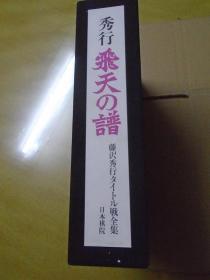 【日本原版围棋书】飞天之谱(藤泽秀行九段著,大16开硬精装带书函)
