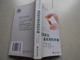 基层医生基本用药手册