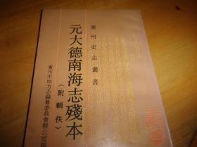元大德南海志残本(附辑佚)----初版2000册