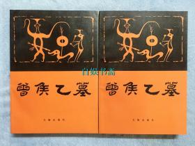 曾侯乙墓(上下):考古学专刊. 丁种. 中国田野考古报告集. 37