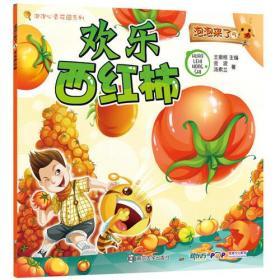9787305116322欢乐西红柿(5)