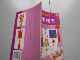 中国结艺(字艺花结)/中国编织精品系列