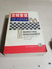 营销管理 分析、计划和控制(一版一印)