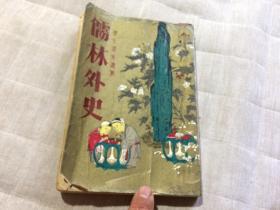 学生课外读物《儒林外史》 大东书局