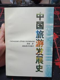 市场品如图《中国旅游发展史》【郑焱 著、1版1印、仅印2000册】