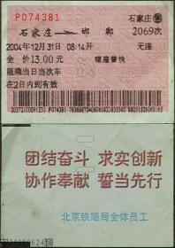 """火车票:石家庄-邯郸2069次(背""""京局标语"""")"""
