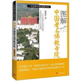 9787515401355图解中国著名佛教寺院